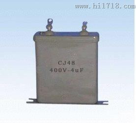 CJ48型交流密封金属化纸介电容器