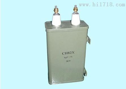 CH82X型高压密封复合介质电容器