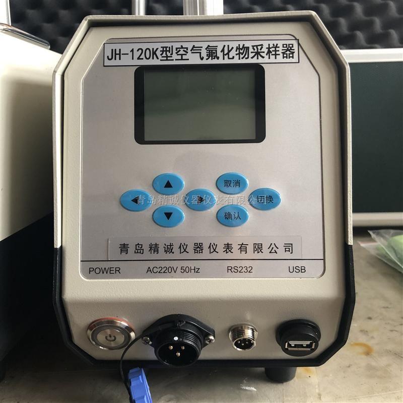 空气氟化物采样器JH-120K