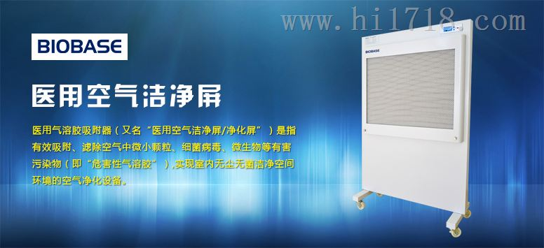 山东博科QRJ-128医用空气洁净屏生产厂家