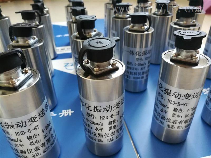 郑州航科CJBPZ-I一体化振动变送器