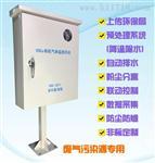 氣體vocs檢測 深圳鑫海瑞HGV3011-VOCS