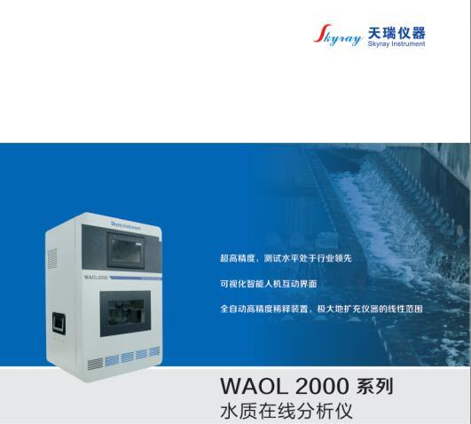 镉在线水质重金属自动检测系统