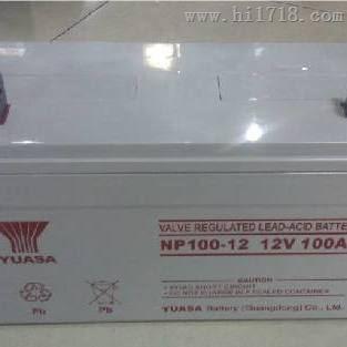 YUASA汤浅蓄电池NP100-12/12V100AH