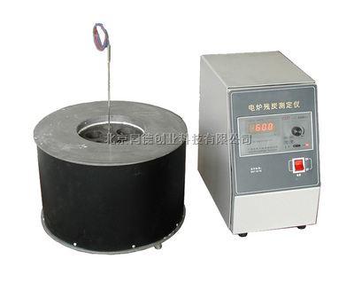 甩卖电炉法电炉残炭测定仪