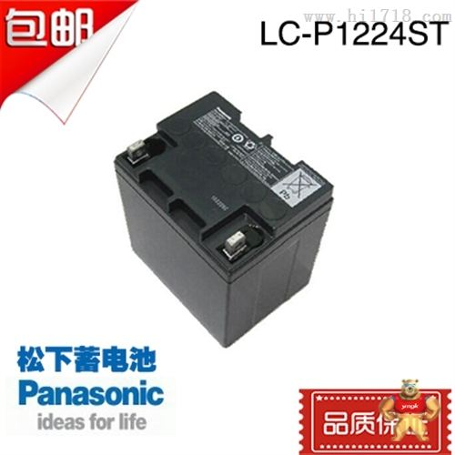 LC-P1224松下蓄电池12V24AH