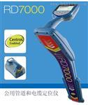 管道(线)定位仪RD7000、管道(线)定位仪RD8000