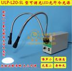 ULP-L20-S型LED冷光源检查灯 光纤冷光源供应商