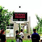 北京户外建设联网远程噪声分贝在线监测系统
