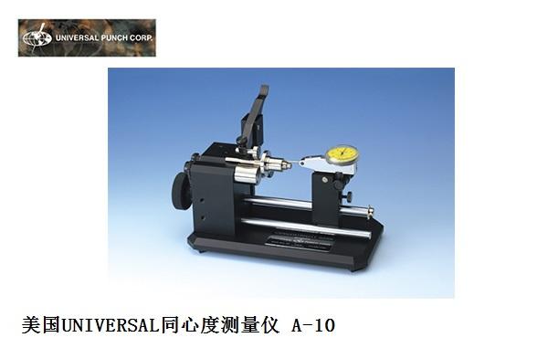 美国UNIVERSAL同心度测量仪A-10