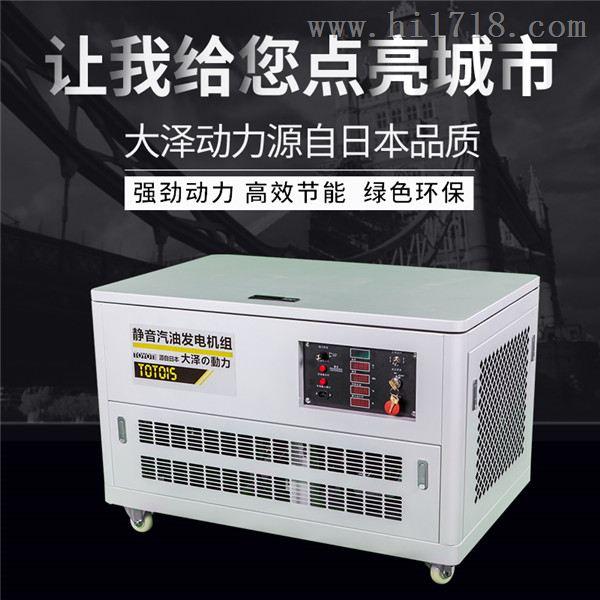 12千瓦静音汽油发电机报价单