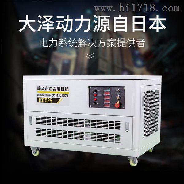 动力足25kw静音汽油发电机