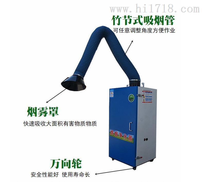 厂家直销移动式烟雾净化器