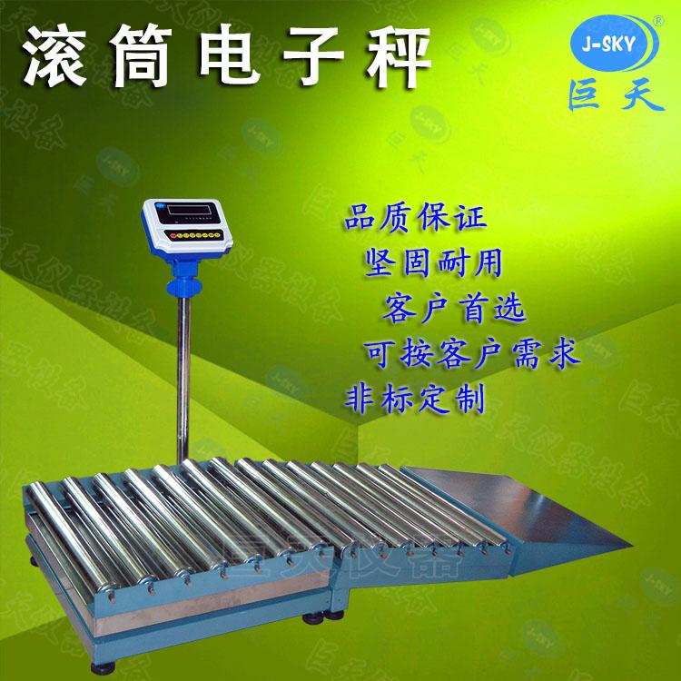 不锈钢带斜坡的滚筒电子秤定制