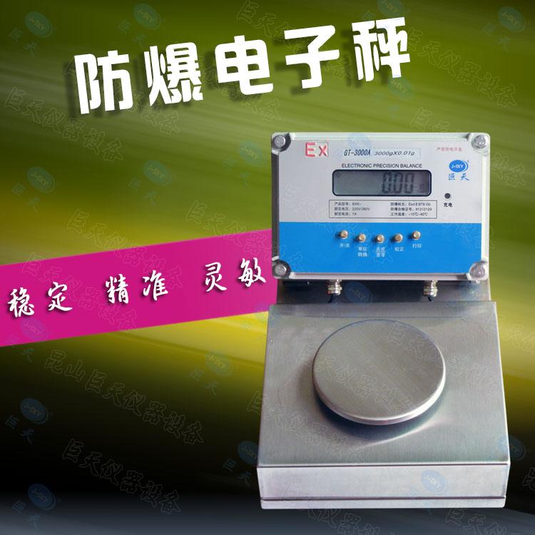 EX-PCS防爆电子天平