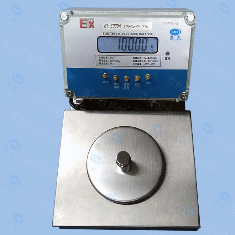 天津1200g/0.01g防爆证书齐全的天平秤价格