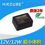 通讯电源模块220V转12V12W开关电源小体积CE认证
