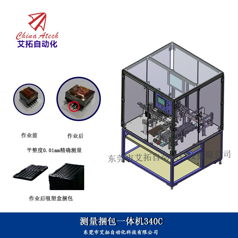 测量捆包一体机340C 艾拓自动化.jpg