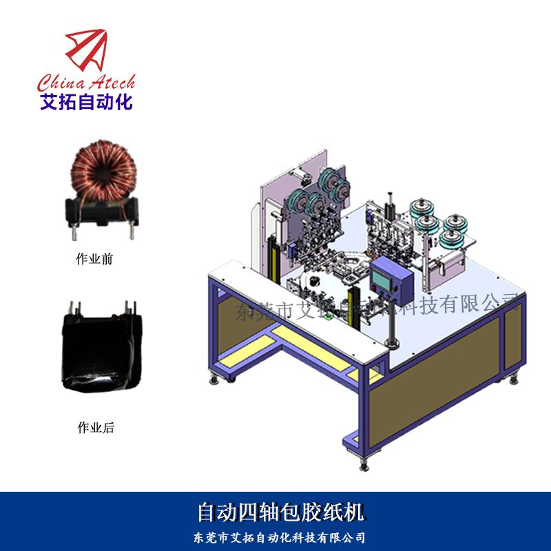 自动四轴包胶纸机2层艾拓自动化.jpg
