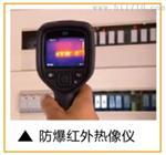 手持式防爆红外热像仪专业生产厂家