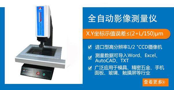 全自动影像测量仪