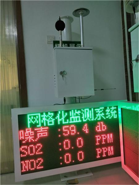 环境微型气体网格化空气质量在线监测系统