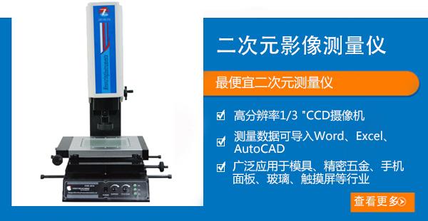 经济型二次元影像测量仪