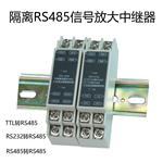TTL转RS485模块中继器 UART 自动控制流向