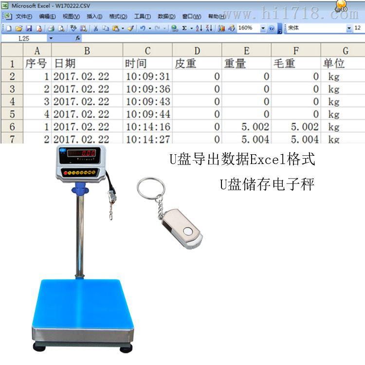 可插U盘 可以储存数据的电子秤
