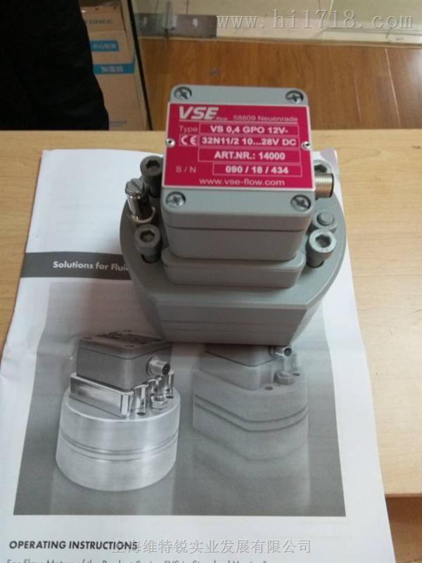 VSE齿轮流量计耐温护盖