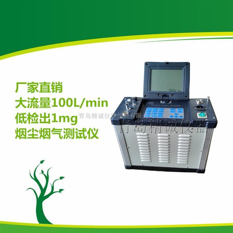 低浓度烟尘采样器超低排放检测