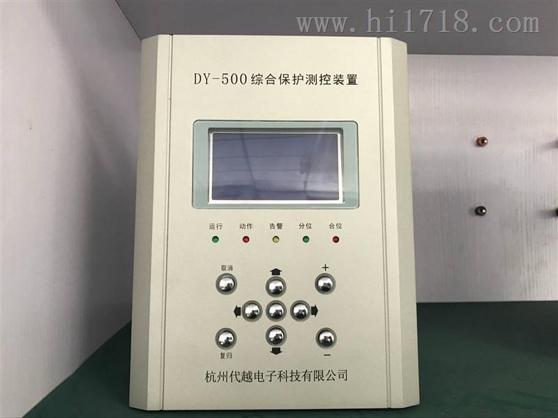 苏州南京微机综合保护装置DY-500/600徐州常州保护器