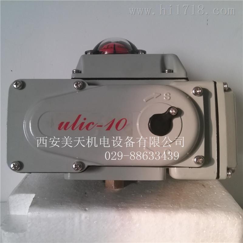 ulic-10电动执行器