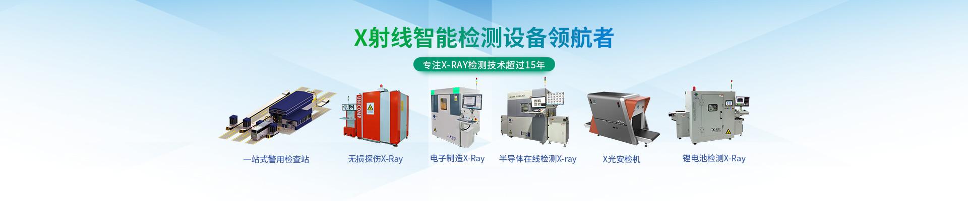 锂电池检测X-RAY.jpg