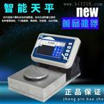 南京3000g/0.1g可定時記錄稱重數據變化的天平秤