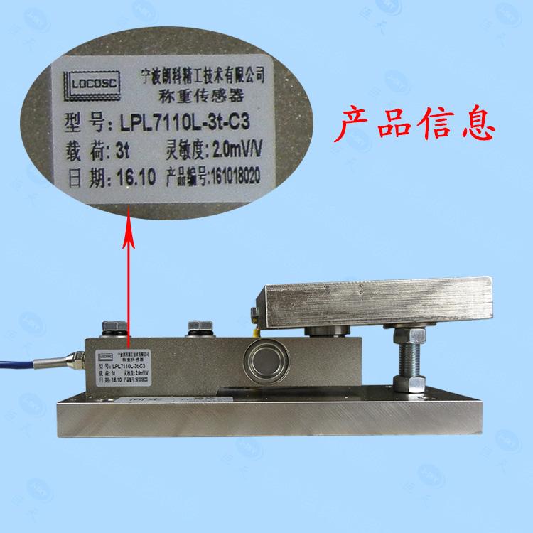 朗科LP7210A称重模块