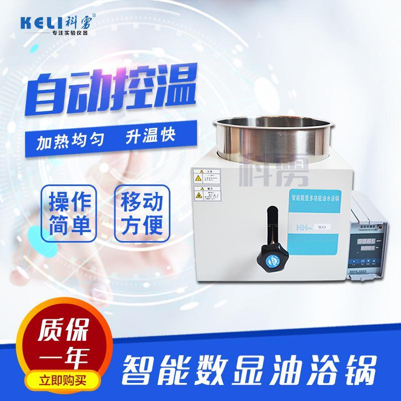 HH-W0 智能控温升降水油浴锅 恒温水浴锅