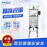 双层玻璃反应釜 实验室蒸馏