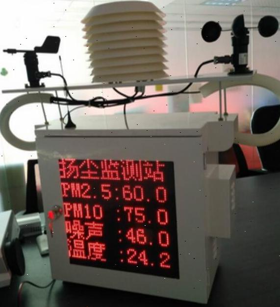 扬尘检测仪一体机  噪声气象自动监测系统