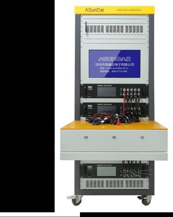 昂盛达 ASD801 ATE 电源自动测试系统