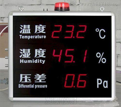 上海发泰在线式压差温湿度屏