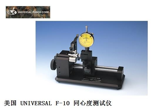 美国UNIVERSAL同心度测试仪F-10