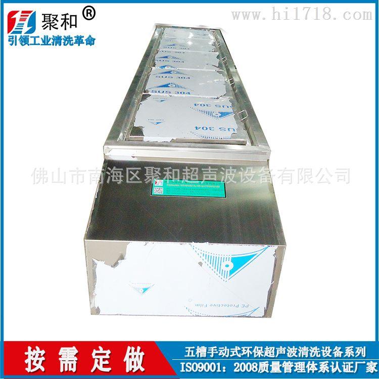 五槽手动式工业除油除蜡前处理环保超声波清洗机