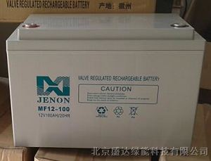 JENON蓄电池MF12-100 聚能蓄电池MF12-100