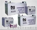 JENON聚能蓄电池MF12-200 免维护MF系列