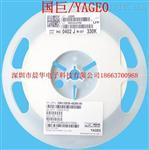 國巨/YAGEO貼片電阻0402-深圳市晨華電子科技公司專售