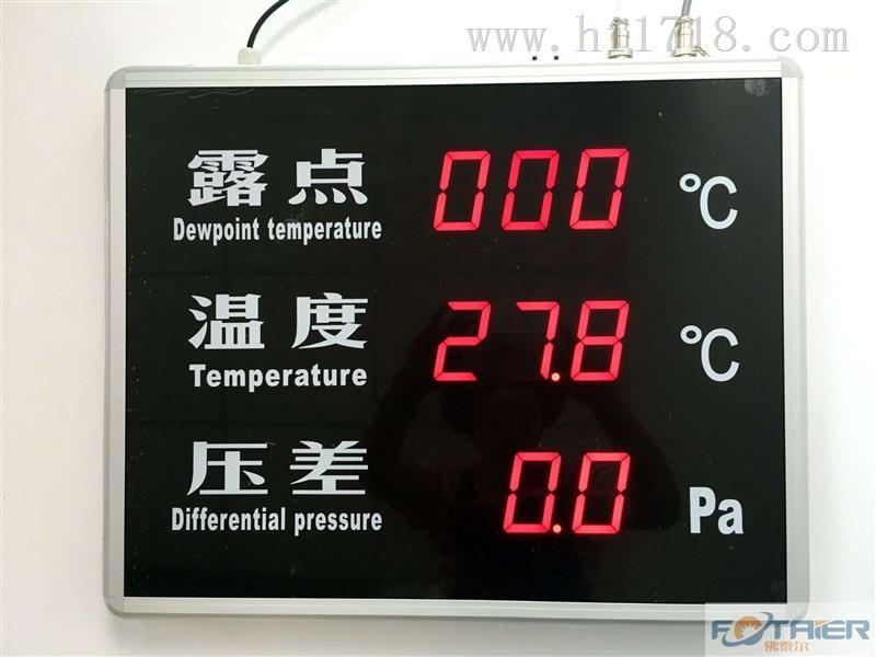 上海发泰露点温度压差显示屏