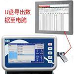 30公斤可自动保持产品数据库的电子秤