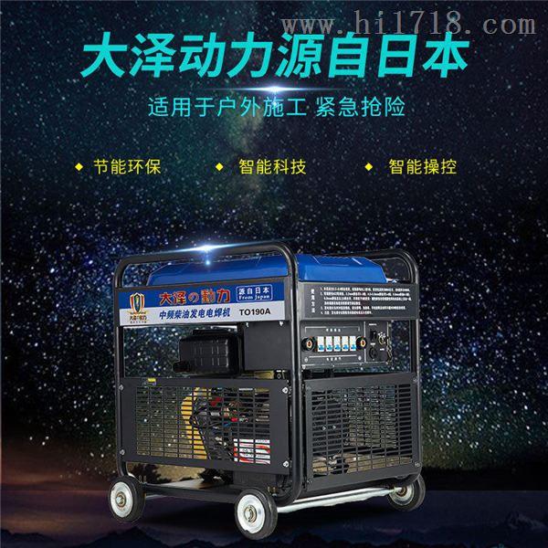 工业焊接190A柴油发电电焊机