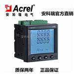 安科瑞APM810全功能谐波型网络电力仪表
